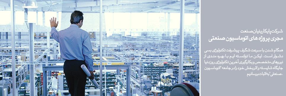 پیشرو در اجرای پروژه های اتوماسیون صنعتی